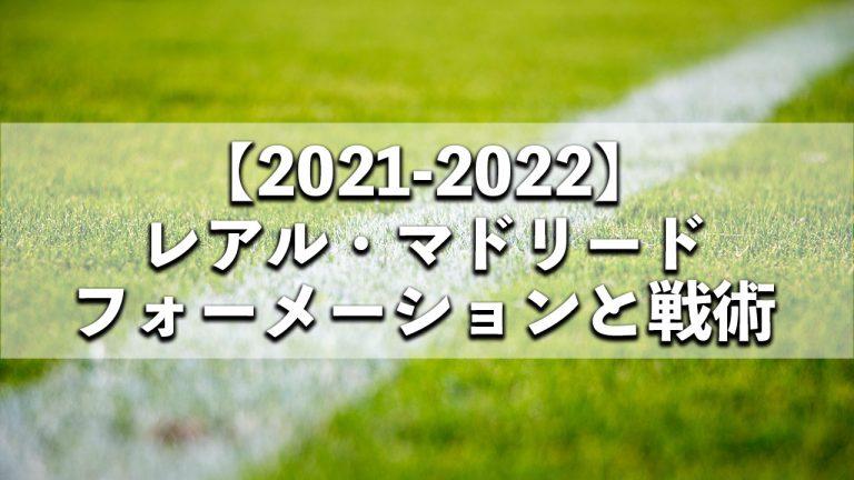 【2021-22】レアル・マドリード全試合フォーメーションとスタメン、システム変更を徹底記録