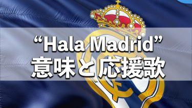 """レアル・マドリードが好きなら絶対に知っておきたい""""Hala Madrid""""の意味と応援歌"""