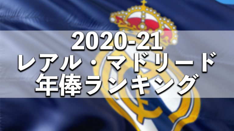 【2020-21】レアル・マドリード所属選手年俸ランキング