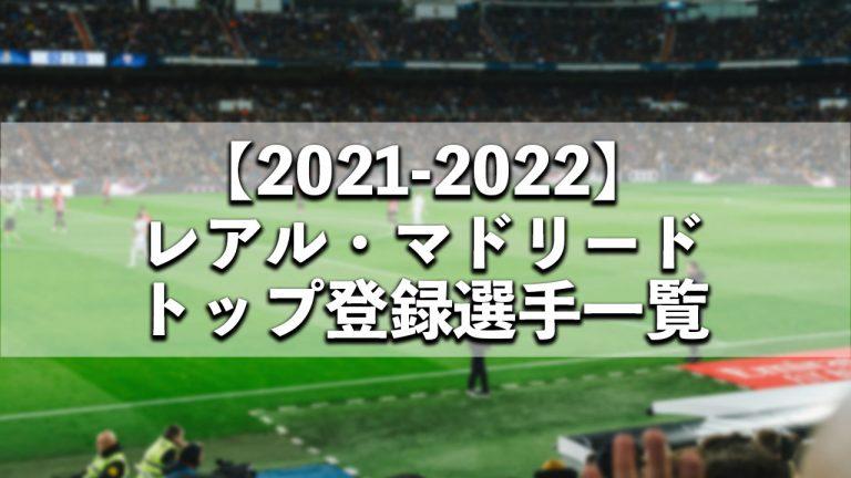 【2021-22シーズン】レアル・マドリードのトップカテゴリー登録選手一覧