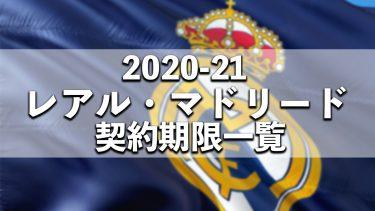 【2020-21】レアル・マドリードのトップチーム所属選手契約期限まとめ