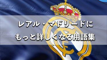 レアル・マドリードファンなら知っておきたい頻出スペインサッカー用語集