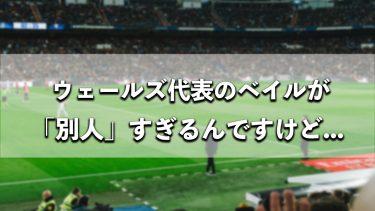 二重人格!?EURO2020ウェールズ代表を率いる主将ガレス・ベイルが「別人」すぎる件