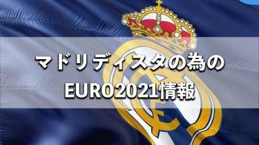 EURO2021がもうすぐ開幕!マドリディスタが要チェックすべき試合と出場選手は!?