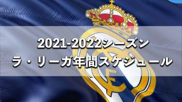 目指せリーガ優勝!レアル・マドリードの2021-2022シーズンラ・リーガ年間スケジュールが発表!
