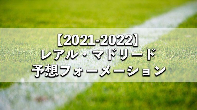 【2021-2022】王座奪還を目指すレアル・マドリードの予想フォーメーション!