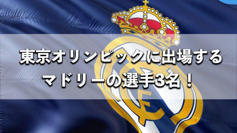 U-24スペイン代表メンバー発表!レアル・マドリードの選手達が東京五輪にやってくる!
