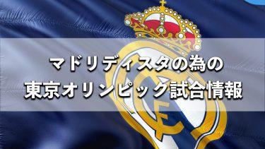 【東京オリンピック】レアル・マドリード選手が出場する男子サッカーの試合日程まとめ